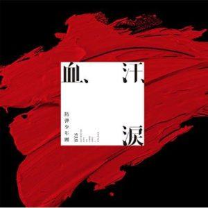Обложка японского альбома БТС