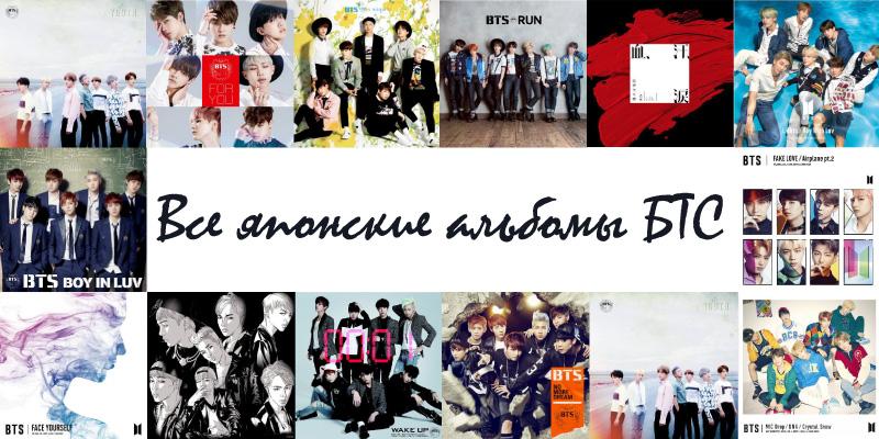 Все обложки японских альбомов БТС