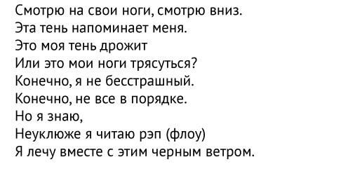 Отрывок из песни БТС - ON
