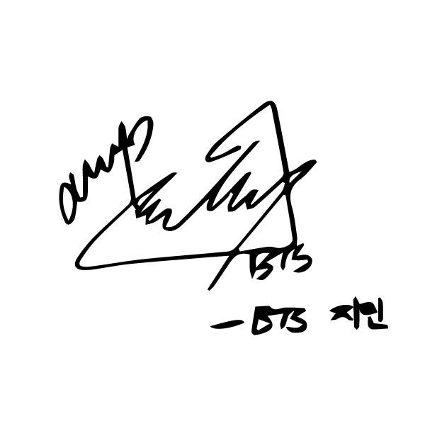 Подпись Чимина