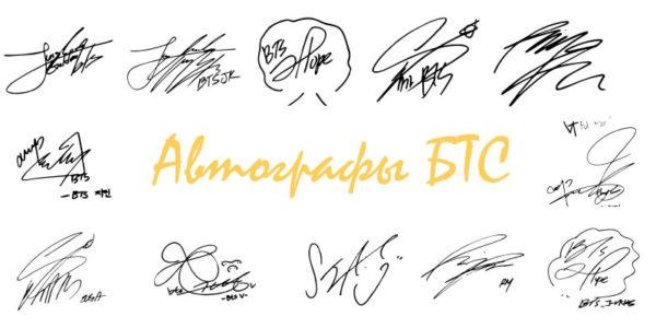 Все автографы бтс